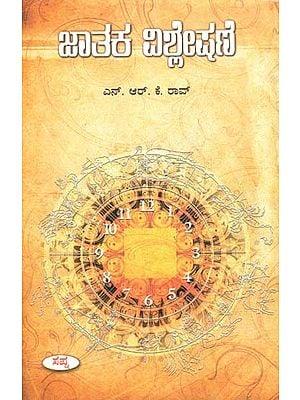 ಜಟಾಕ್ ವಿಶ್ಲೇಷಣ್: Jatak Vishleshan (Kannada)