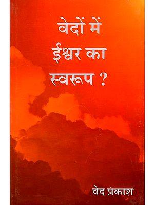 वेदों में ईश्वर का स्वरूप? : God's Apperance in the Vedas