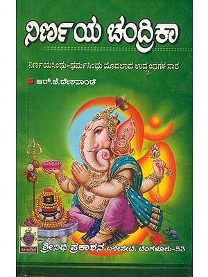 ನಿರ್ಣಯ ಚಂದ್ರಿಕಾ: Nirnaya Chandrika (Kannada)