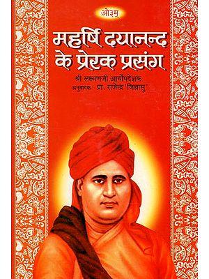 महर्षि दयानन्द के प्रेरक प्रसंग : Inspiring Event of Maharishi Dayanand