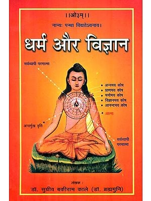 धर्म और विज्ञान : Religion and Science