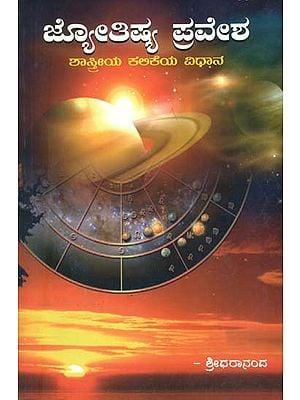 ಜ್ಯೋತಿಷ್ಯ ಪ್ರವೇಶ: Jyotishya Pravesh (Kannada)