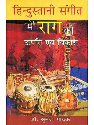 हिन्दुस्तानी संगीत में राग की उत्पत्ति एवं विकास : Origin and Development of Raga in Hindustani Music