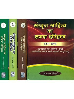 संस्कृत साहित्य का समग्र इतिहास:  The Complete History of Sanskrit Literature (Set of 4 Volumes)