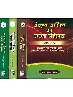 संस्कृत साहित्य का समग्र इतिहास:  The Complete History of Sanskrit Literature (Set of 4 Volumes)