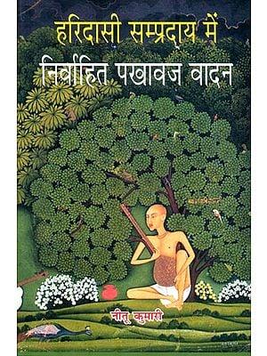 हरिदासी सम्प्रदाय में निर्वाहित पखावज वादन : Pakhwaj in Haridasi Sampradaya
