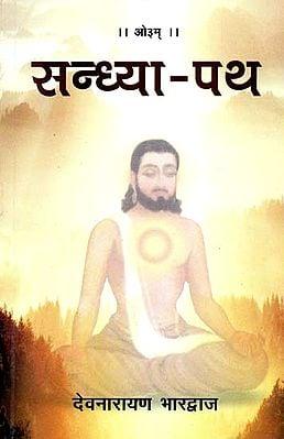 संध्या पथ: Sandhya Path
