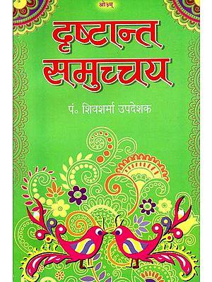 दृष्टान्त समुच्चय: Drishtant Samucchay
