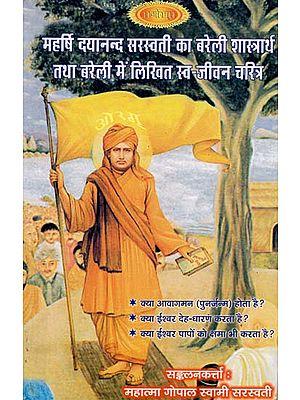 महर्षि दयानन्द सरस्वती का बरेली शास्त्रार्थ तथा बरेली में लिखित स्व-जीवन चरित्र: Swami Dayanand Saraswati and Bareilly