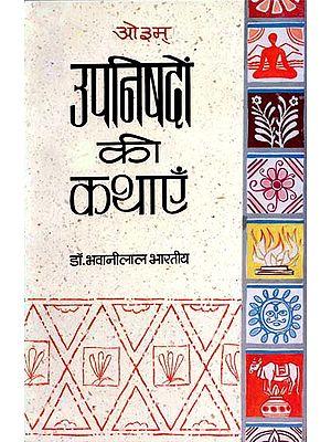 उपनिषदों की कथाएँ: Stories of Upanishads