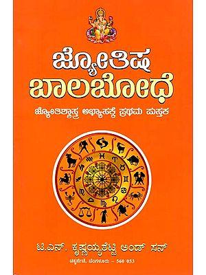 ಜ್ಯೋತಿಷ್ ಬಲ ಬೋಧ್: Jyotish Bala Bodh (Kannada)