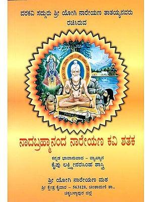 ನಾದಬ್ರಹ್ಮಾನಂದ ನರೇ: Nadabrahmananda Nareyanakavi Shathaka (Kannada)