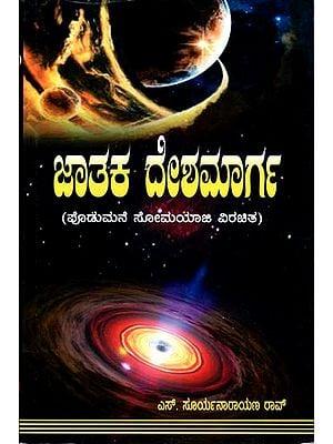 ಜಾತಕ್ ದೇಶಮಾರ್ಗೆ: Jatak Desha Marga (Kannada)