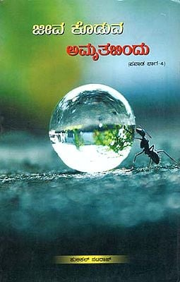 ಜೀವ ಕೊಡುವ ಅಮೃತಬಿಂದ್:Jiva Koduva Amruthabind (Kannada)