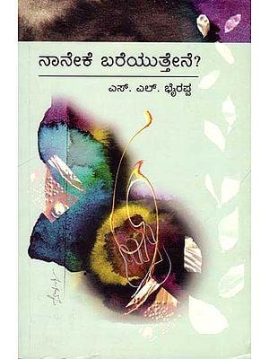ನಾನೇಕ  ಬರೆಯುತ್ತೆನೆ?: Neneka Bareyuthene (Kannada)