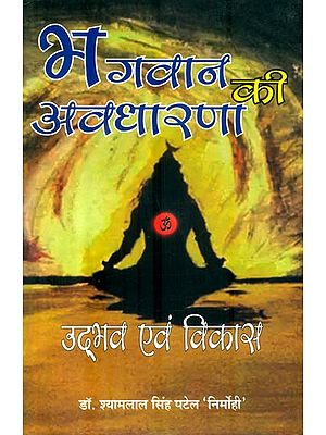 भगवान की अवधारणा : The Concept of God (The Emergence and Development)