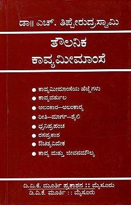 ಟೌಲನಿಕ ಕಾವ್ಯಮಿಮಾಂಸೆ: Taulanika Kavyameema (Kannada)