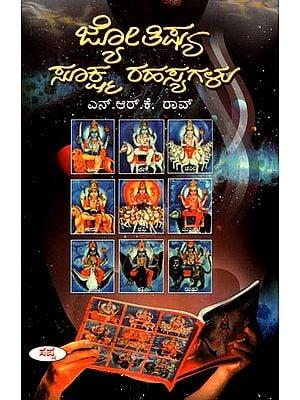 ಜ್ಯೋತಿಷ್ ಸೂಕ್ಷ್ಮ ರಹಸ್ಯಗಳು: Jyotish Sukshma Rahasya (Kannada)