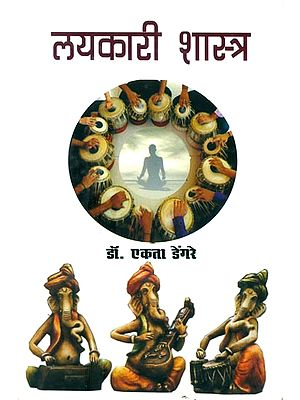 लयकारी शास्त्र : A Book on Laya