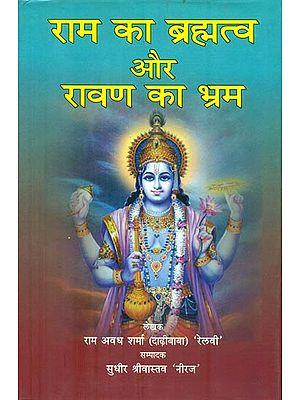 राम का ब्रह्मत्व और रावण का भ्रम : Rama the Supreme and Ravana's Mistake