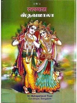 ஸ்தவமலா: Stava-Mala (Tamil)