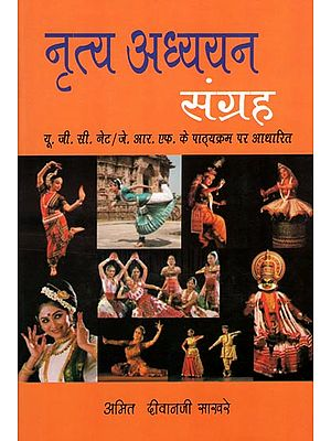 नृत्य अध्ययन संग्रह : Collection of Dance Studies