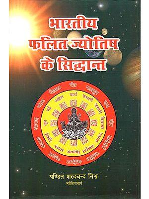 भारतीय फलित ज्योतिष के सिद्धान्त : Siddhant of Indian Phalit Astrology