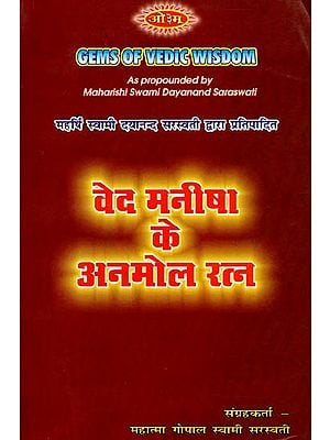 वेद मनीषा के अनमोल रतन: Gem of Vedic Wisdom (As Propounded by Maharishi Swami Dayanand Saraswati)