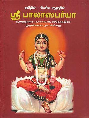 ஸ்ரீ பாலாஸபா்யா: Sri Balatripura Sundari Ashtottara Shatanamavali (Tamil)