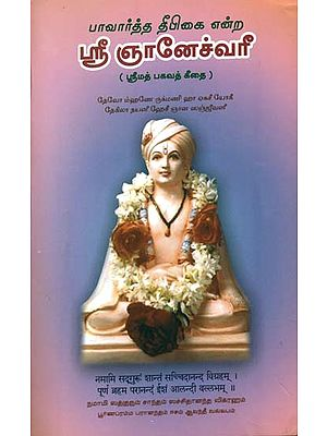 ஸ்ரீ ஞானேஸ்வரீ: Shri Jnaneshwari (Tamil)
