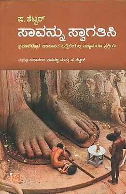 ಸಾವನ್ನು ಸ್ವಾಗತಿಸಿ : Savannu Svagatisi (Kannada)