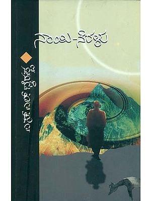 ನಾಯಿ ನೆರಳು: Nayi Neralu- A Kannada Novel