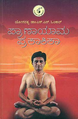 ಪ್ರಾಣಾಯಾಮ ಪ್ರಕಾಶಿಕ: Pranayam Prakashika (Kannada)