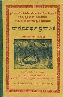ಪರಮಾರ್ಥ ಪ್ರಕಾಶಿಕ: Paramarth Prakashika (Kannada)