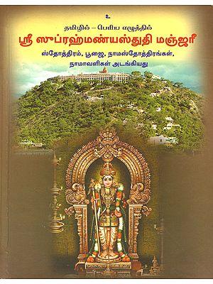ஸ்ரீ ஸுப்ரஹ்மண்யஸ்துதி மஞ்ஜரீ: Sri Subramanyam Stuti Manjari (Tamil)