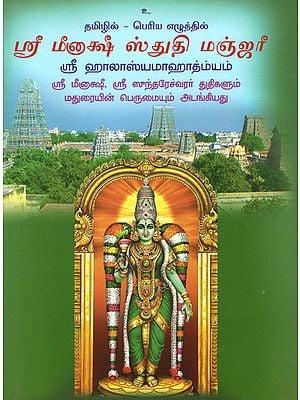 ஸ்ரீ மீனாக்ஷி ஸ்துதி மஞ்சரி: Sri Minakshi Stuti Manjari (Tamil)
