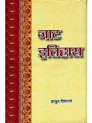जाट इतिहास: History of Jaat