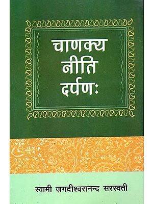 चाणक्य नीति दर्पणः Chanakya Niti Darpan