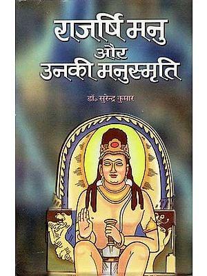 राजर्षि मनु और उनकी मनुस्मृति: Rajarshi Manu and His Manu Smriti