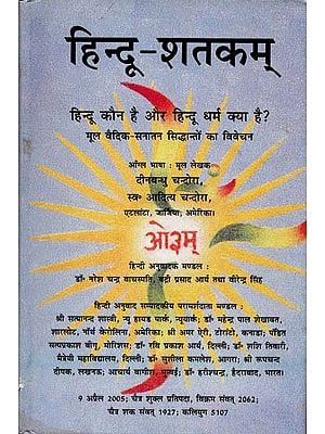 हिन्दू शतक्म्: Hindu Shatakam
