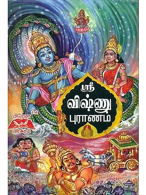 ஸ்ரீ விஷ்ணு புராணம்: Shri Vishnu Purana (Tamil)