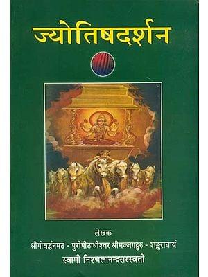 ज्योतिष दर्शन: Jyotish Darshan