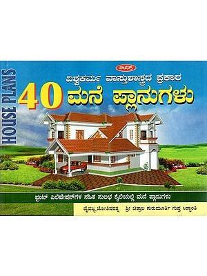 40 ಮನೆ  ವ್ಲಾನುಗಳು: Home Plans (Kannada)