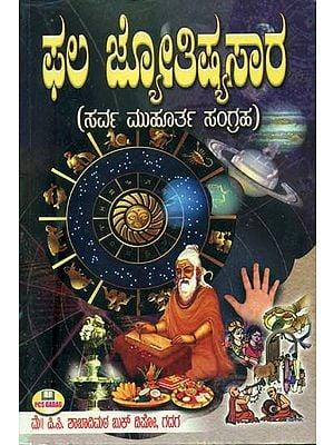 ಫಲ ಜ್ಯೋತಿಷ್ಯಸಾರ: Phala Jyotish Sara (Kannada)