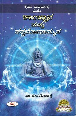 ಕಾಲಜ್ಞಾನ ಮತ್ತು ತತ್ವ ಬೋಡಾಂರಿತ : Kalajnana Mattu Tatva Bodamrita (Kannada)