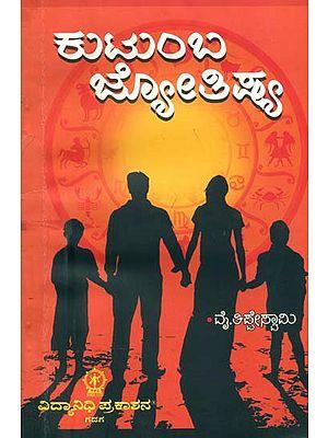 ಕುಟುಂಬ ಜ್ಯೋತಿಷ್ಯ: Kutumba Jyotish (Kannada)