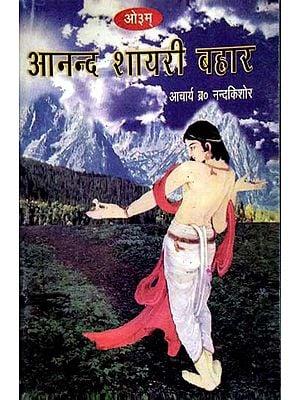 आनन्द शायरी बहार: Spiritual Shayari