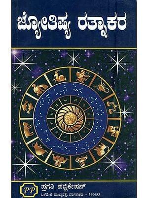 ಜ್ಯೋತಿಷ್ಯ ರತ್ನಾಕರ್: Jyotishya Ratnakar (Kannada)