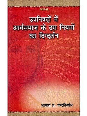 उपनिषदो में आर्यसमाज के दस नीयमों का दिग्दर्शन: 10 Rules of The Arya samaj in The Upanishads