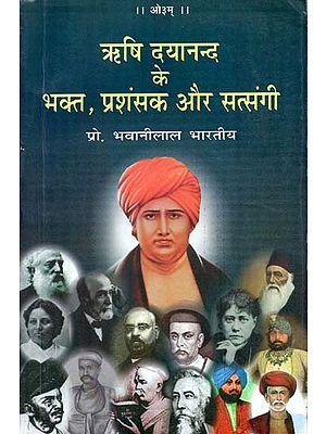 ऋषि दयानन्द के भक्त प्रशंसक और सत्संगी Followers Of Dayanand Saraswati